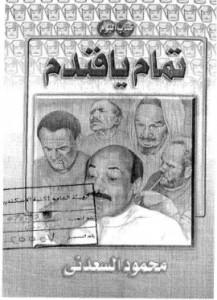 تحميل كتاب كتاب تمام يا فندم - محمود السعدنى لـِ: محمود السعدنى