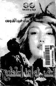 صورة رواية اسف لم أعد أستطيع – إحسان عبد القدوس