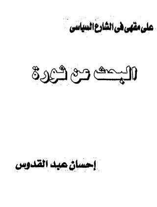 صورة رواية البحث عن ثورة – إحسان عبد القدوس