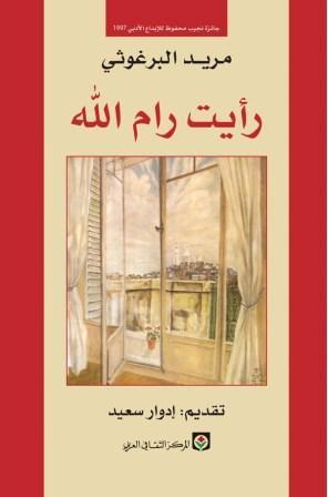 صورة كتاب رأيت رام الله – مريد البرغوثي
