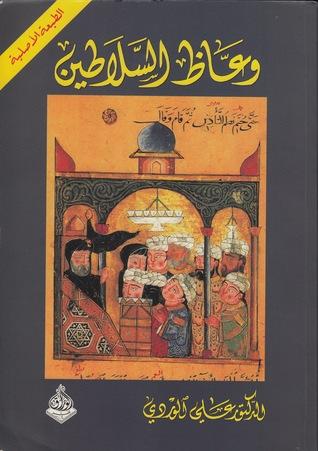 صورة كتاب وعاظ السلاطين – علي الوردى