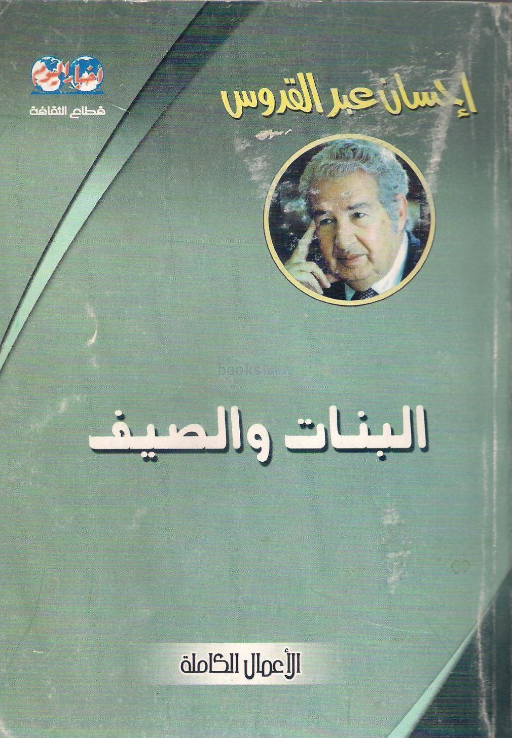 صورة رواية البنات والصيف – إحسان عبد لقدوس