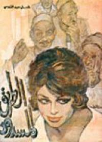صورة رواية الطريق المسدود – إحسان عبد القدوس