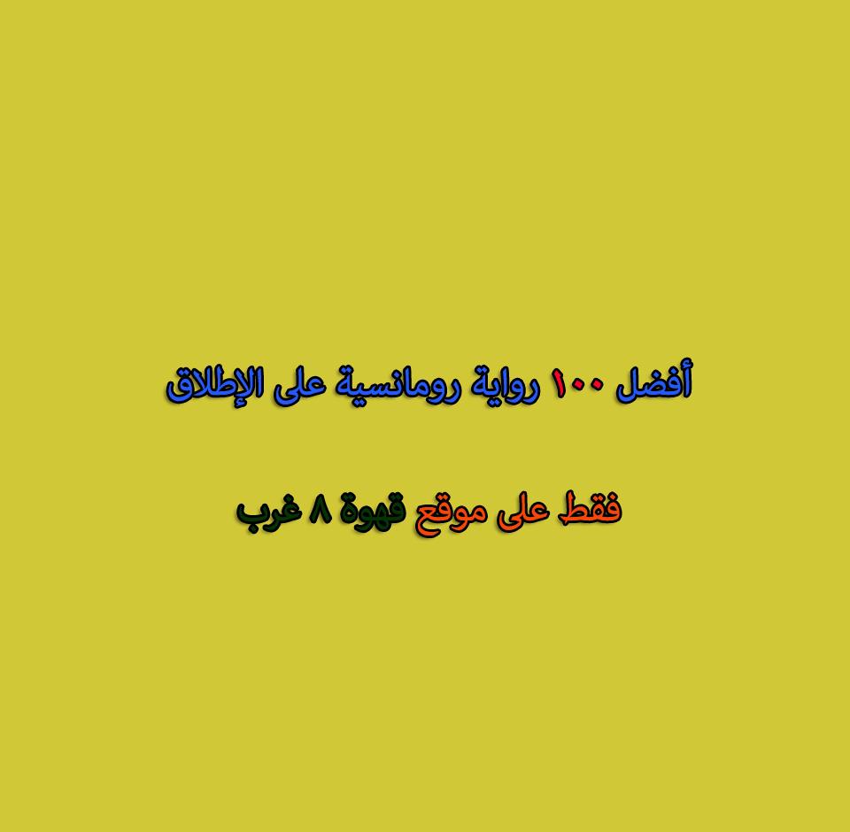 أحمد وياسمين
