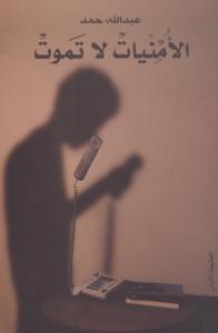 تحميل كتاب كتاب الأمنيات لا تموت - عبد الله حمد لـِ: عبد الله حمد
