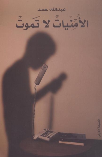 صورة كتاب الأمنيات لا تموت – عبد الله حمد