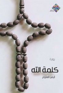 تحميل كتاب رواية كلمة الله - أيمن العتوم لـِ: أيمن العتوم
