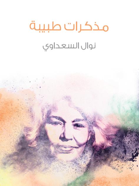 صورة كتاب مذكرات طبيبة – نوال السعداوى
