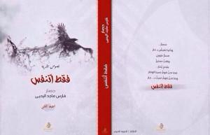 تحميل كتاب كتاب فقط أتنفس - ماجد اليحيى لـِ: ماجد اليحيى