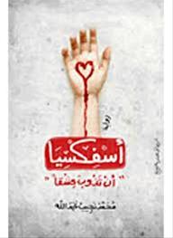 تحميل كتاب رواية أسفكسيا أن تذوب عشقا - محمد نجيب عبد الله لـِ: محمد نجيب عبد الله