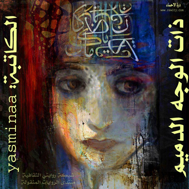 صورة رواية ذات الوجه الدميم – ياسمينا