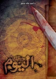 تحميل كتاب كتاب حظك اليوم - أحمد خالد توفيق لـِ: أحمد خالد توفيق