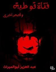 صورة كتاب فتاة قوطية وقصص أخرى – عبد العزيز أبو الميراث