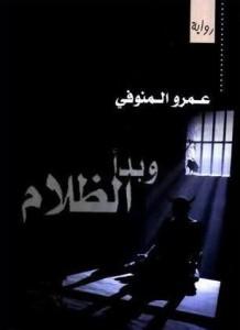تحميل كتاب كتاب وبدأ الظلام - عمرو المنوفى لـِ: عمرو المنوفى