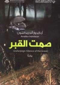 تحميل كتاب رواية صمت القبر - أرنالدور أندريداسون لـِ: أرنالدور أندريداسون