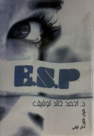 صورة رواية E.S.P – أحمد خالد توفيق