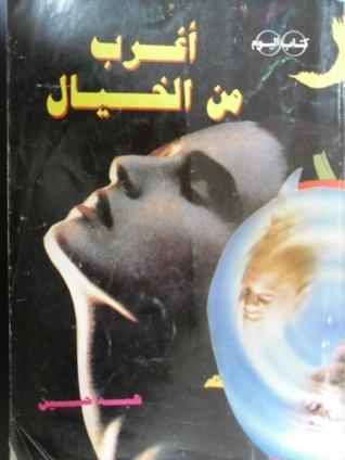 صورة كتاب أغرب من الخيال – هبه حسين