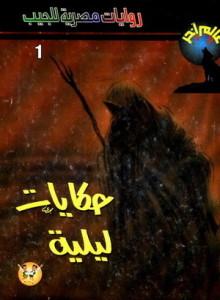 تحميل كتاب كتاب حكايات ليلية - تامر إبراهيم لـِ: تامر إبراهيم