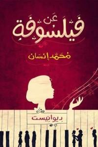 تحميل كتاب ديوان عن فيلسوفة - محمد إنسان لـِ: محمد إنسان
