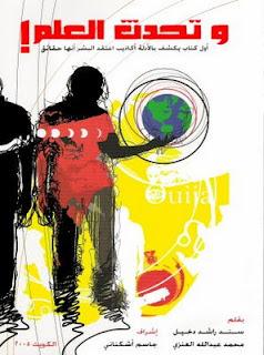 صورة كتاب وتحدث العلم – سند راشد دخيل