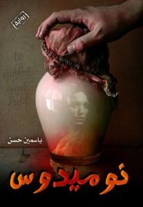 تحميل كتاب رواية نوميدوس - ياسمين حسن لـِ: ياسمين حسن