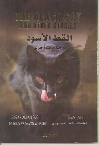 صورة رواية القط الأسود وحكايات أخرى – إدغار آلان بو