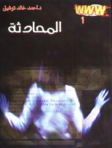 تحميل كتاب رواية المحادثة ( www #1 ) - أحمد خالد توفيق لـِ: أحمد خالد توفيق
