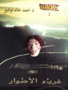 تحميل كتاب رواية غرباء الأطوار ( www #3 ) - أحمد خالد توفيق لـِ: أحمد خالد توفيق