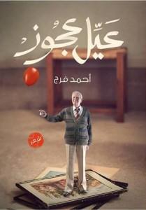 تحميل كتاب ديوان عيل عجوز - أحمد فرج لـِ: أحمد فرج
