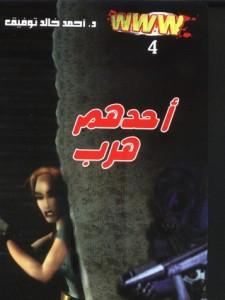 تحميل كتاب رواية أحدهم هرب ( www #4 ) - أحمد خالد توفيق لـِ: أحمد خالد توفيق