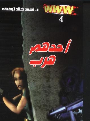 صورة رواية أحدهم هرب ( www #4 ) – أحمد خالد توفيق