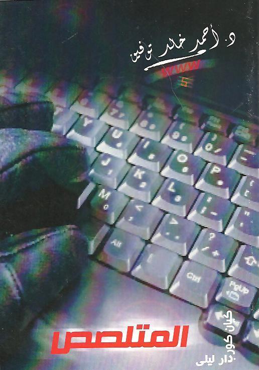 صورة رواية المتلصص ( www #5 ) – أحمد خالد توفيق