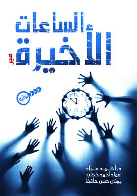 صورة رواية الساعات الأخيرة – أحمد السعيد مراد