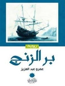 تحميل كتاب رواية بر الزنج – عمرو عبدالعزيز لـِ: رواية بر الزنج – عمرو عبدالعزيز