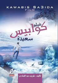 تحميل كتاب رواية كوابيس سعيدة - شريف عبدالهادى لـِ: شريف عبدالهادى