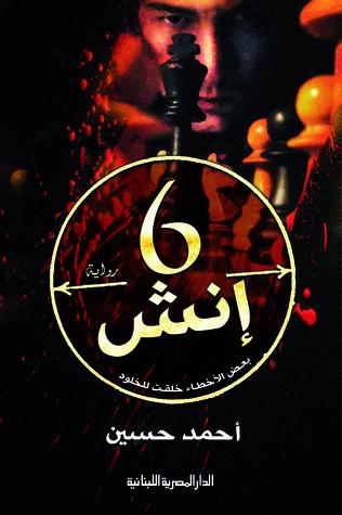 صورة رواية 6 إنش – أحمد حسين