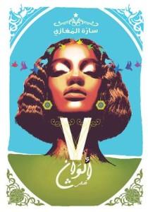 تحميل كتاب كتاب 7 ألوان - سارة المغازى لـِ: سارة المغازى
