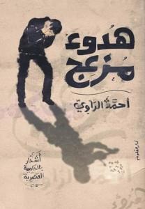 تحميل كتاب ديوان هدوء مزعج - أحمد الراوى لـِ: أحمد الراوى