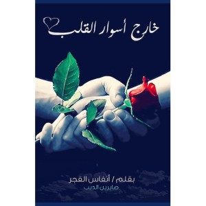تحميل كتاب رواية خارج أسوار القلب - صابرين الديب لـِ: صابرين الديب