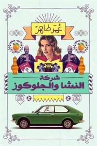 تحميل كتاب كتاب شركة النشا والجلوكوز - عمر طاهر لـِ: عمر طاهر