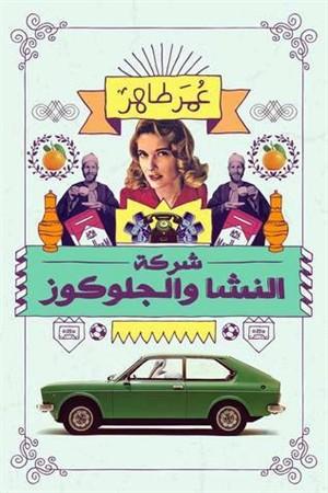 صورة كتاب شركة النشا والجلوكوز – عمر طاهر