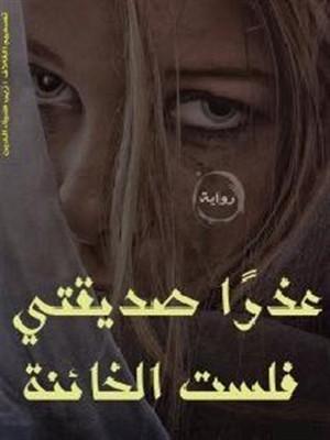 صورة رواية عذرا صديقتى فلست الخائنة  – شيماء نعمان