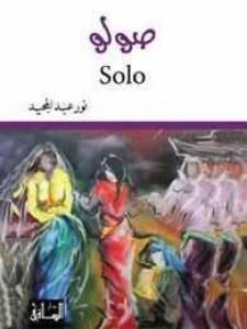 تحميل كتاب رواية صولو - نور عبد المجيد لـِ: نور عبد المجيد