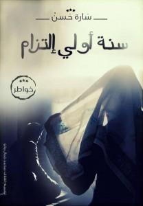 تحميل كتاب كتاب سنة أولى إلتزام - سارة حسن لـِ: سارة حسن