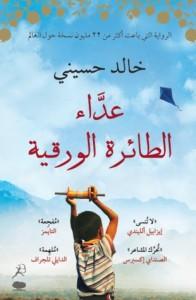 تحميل كتاب رواية عداء الطائرة الورقية - خالد حسينى لـِ: خالد حسينى
