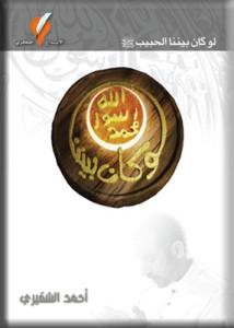 تحميل كتاب كتاب لو كان بيننا - أحمد الشقيرى لـِ: أحمد الشقيرى
