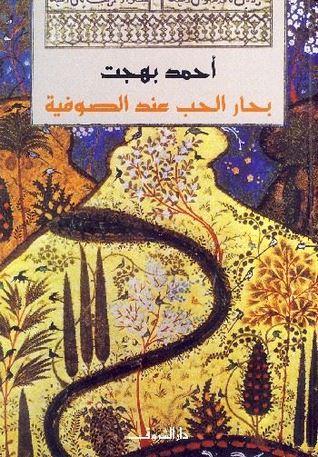 صورة كتاب بحار الحب عند الصوفية – أحمد بهجت