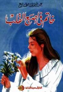 تحميل كتاب رواية خاتم فى إصبع القلب - عبد الوهاب مطاوع لـِ: عبد الوهاب مطاوع