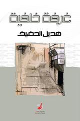 تحميل كتاب كتاب غرفة خلفية - هديل الحضيف لـِ: هديل الحضيف