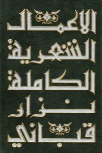 تحميل كتاب الأعمال الشعرية الكاملة - نزار قبانى لـِ: نزار قبانى